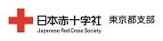 日本赤十字東京都支部